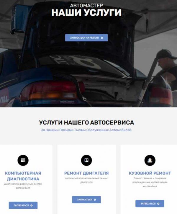 сайт визитка автосервис пример