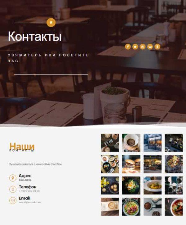 шаблон страницы контакты сайт визитка ресторан