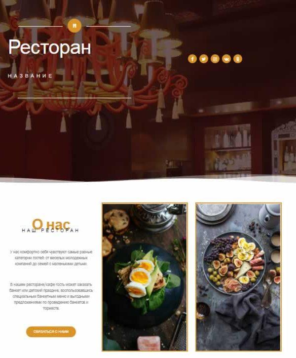 шаблон сайт визитки ресторан главная страница