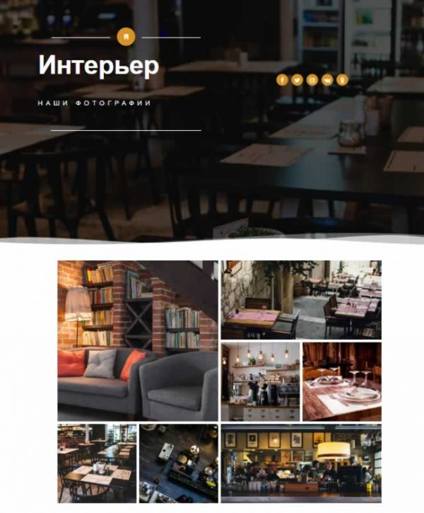 шаблон страницы интерьер сайт визитки ресторан