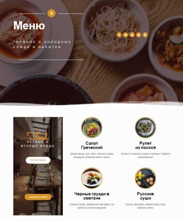 шаблон страницы меню сайт визитка ресторан