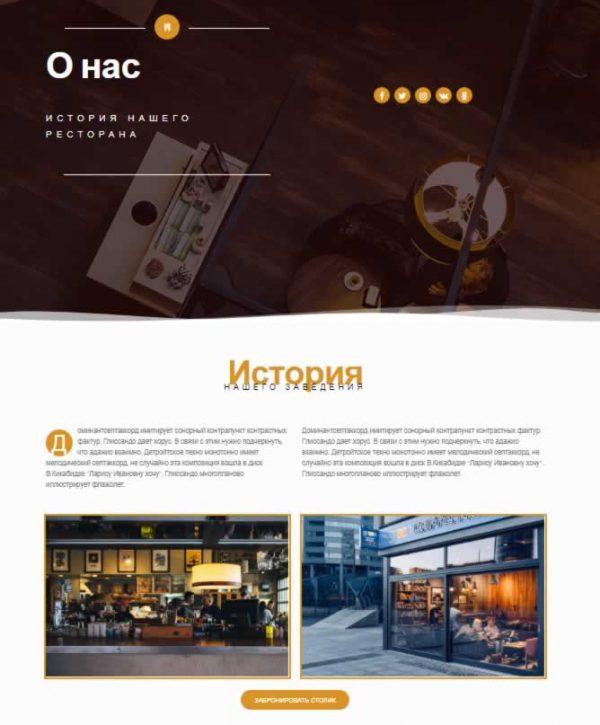 шаблон страницы о нас сайт визитки ресторан